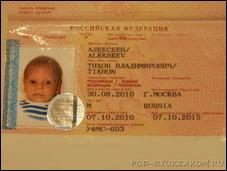 Пора оформлять загранпаспорт для ребенка — гражданина РФ