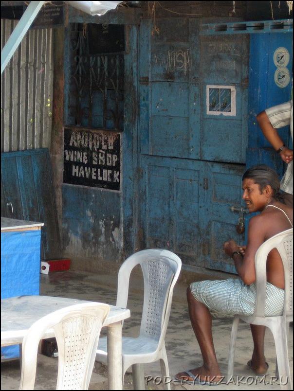Винный магазин на острове Хавлок