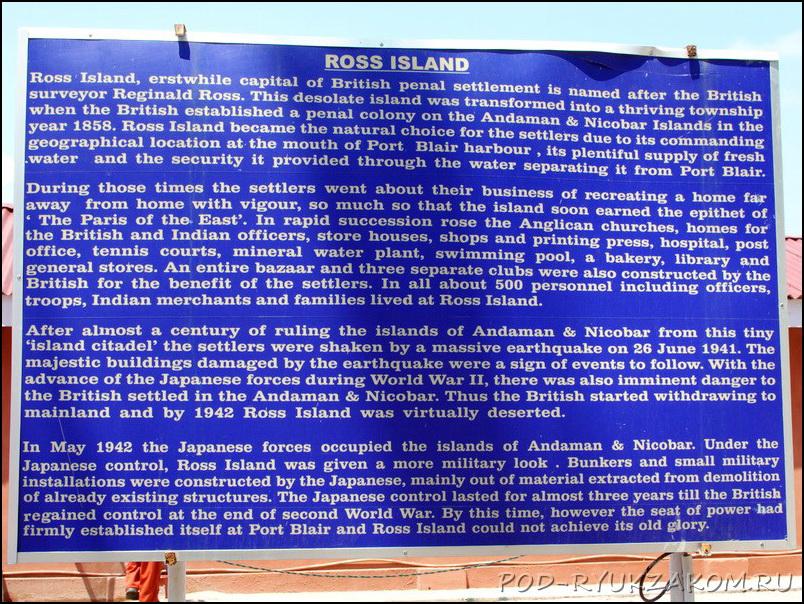 Остров Росс