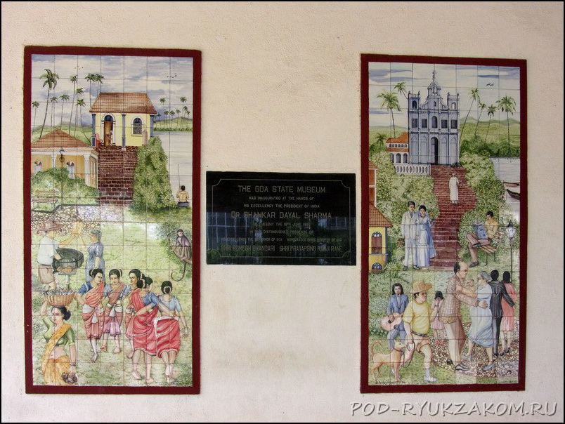 Этнографический музей штата Гоа