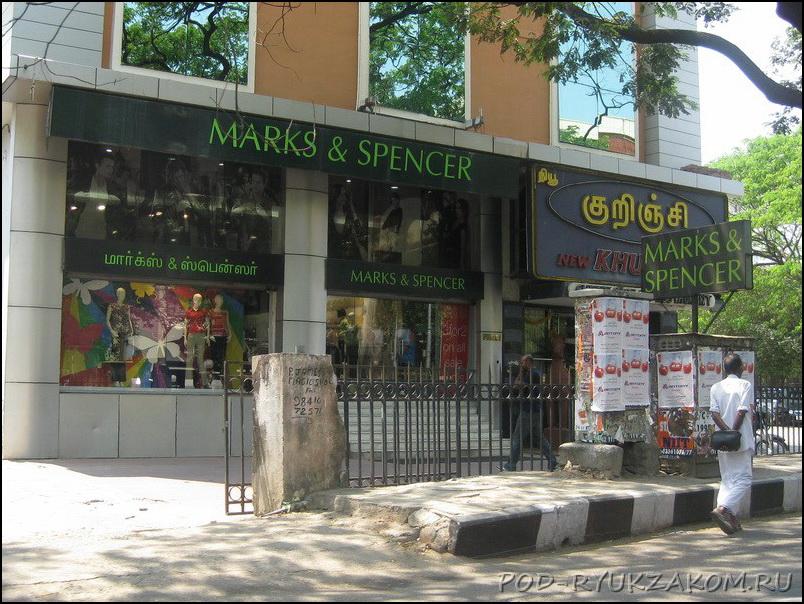 M&S в Индии