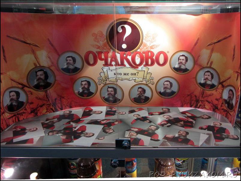 Пивзавод Очаково